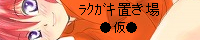 mutsuki様♪